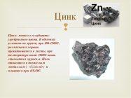 Как отличить цинк от других металлов